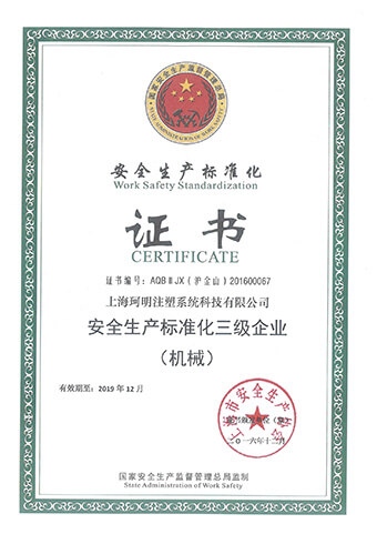 acme safety certificate